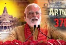 Photo of धारा 370 और राम मंदिर का वादा पूरा, अब जानिए क्या होगा मोदी सरकार का अगला कदम