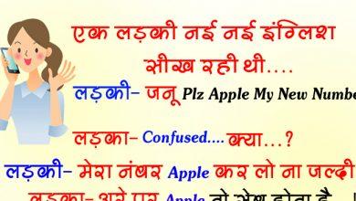 Photo of मज़ेदार जोक्स-एक लड़की नई नई इंग्लिश सीख रही थी लड़की- जानू plz apple my new number लड़का-confused