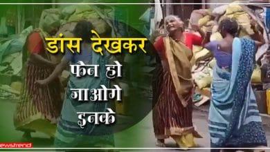 Photo of बुजुर्ग महिलाओं ने बीच सड़क पर आशा भोसले के गाने पर लगाये जबरदस्त ठुमके, इंटरनेट पर छाया विडियो
