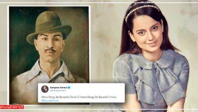 Photo of कंगना ने शहीद भगत सिंह को याद करते हुए लिखा मेरा रंग दे बसंती चोला, फेन्स ने ऐसा रियेक्ट किया