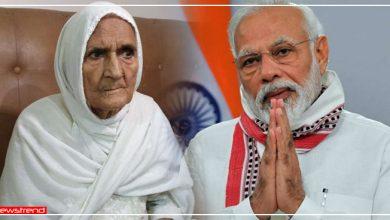 Photo of शाहीन बाग धरने से प्रसिद्ध हुई बिल्किस दादी ने की मोदी की तारीफ, देश के PM को बताया अपना बेटा