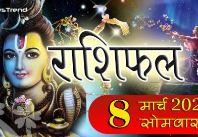 Rashifal 8 March: आज इन 5 राशि वालों पर रहेगा महादेव का आशीर्वाद, मुश्किलों से करेंगे रक्षा
