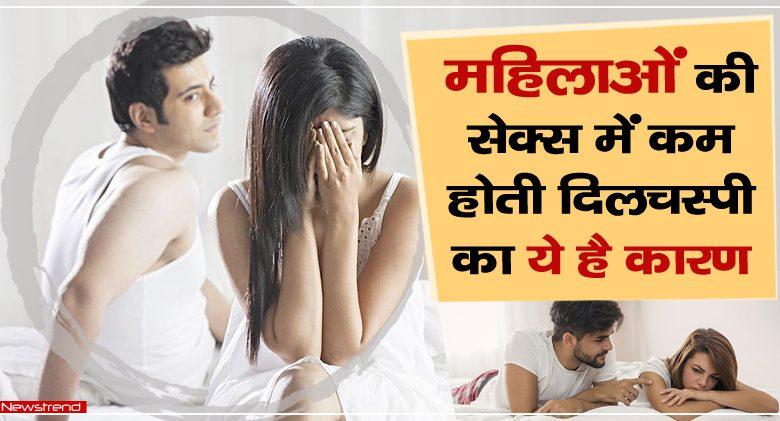 Decreased sexual desire of women