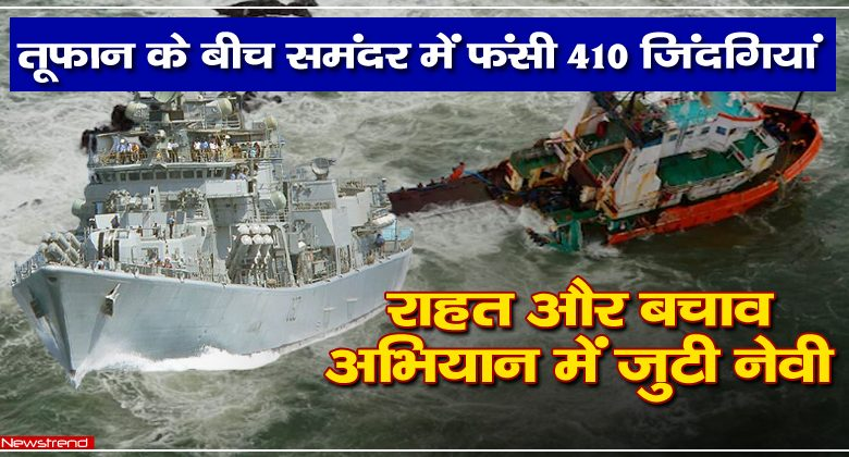 indian navy rescue cyclone tauktae