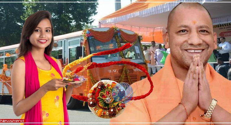 yogi government gift free bus raksha bandhan