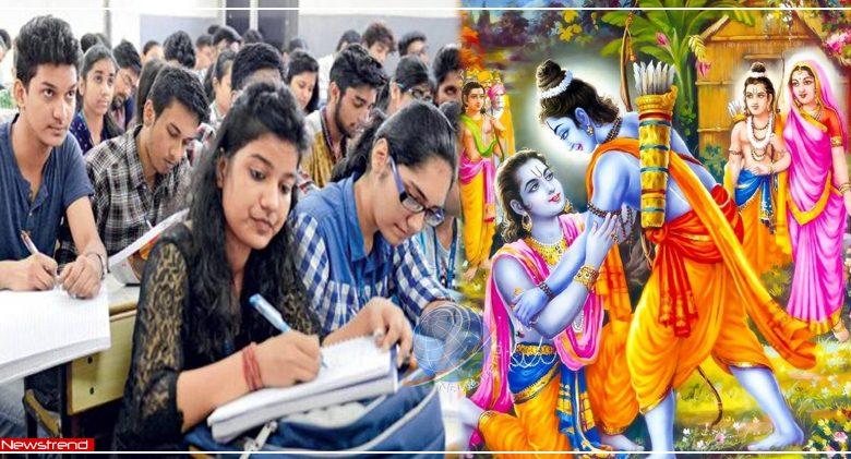 ramcharitmanas college student