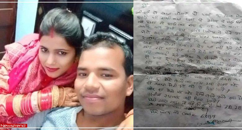saharanpur man sucide him self